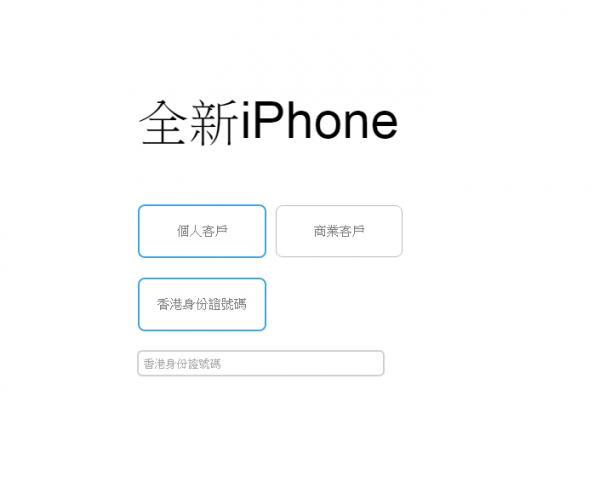 CSL iphone6s 預約教學