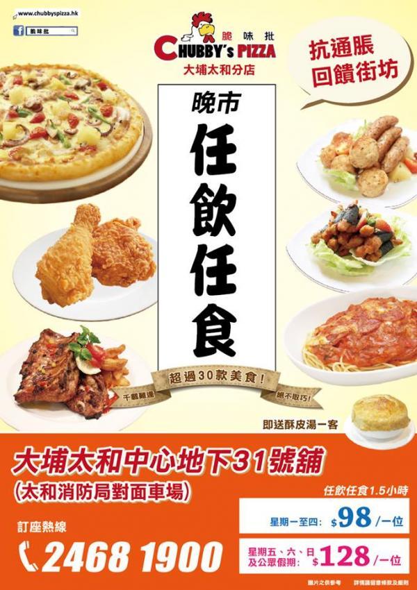 任食超過30款食品!大埔脆味批限定放題(圖:FB@Chubby s Pizza 脆味批)