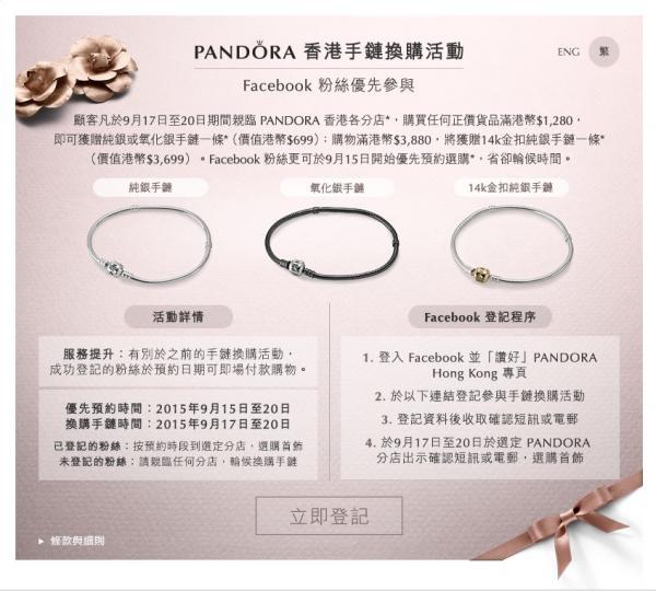 登記辦法 (圖: Pandora hong kong)
