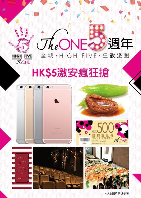$5搶iPhone 6S Plus! The ONE激安瘋狂搶