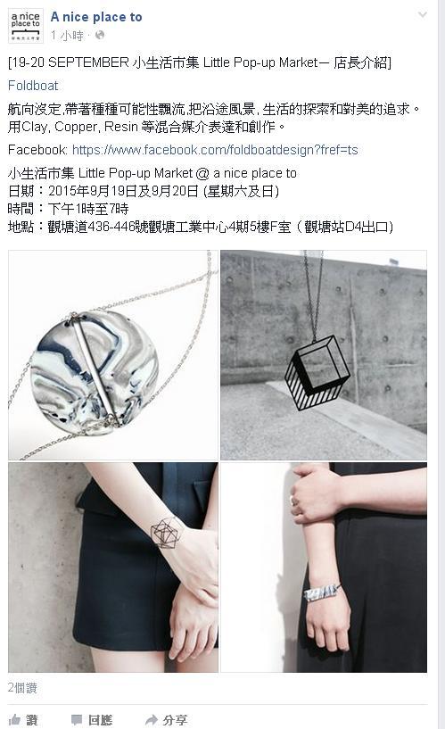 小生活市集Little Pop-up Market(圖:fb@a nice place to)