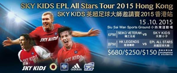 Sky Kids英超足球大師邀請賽2015(香港站) (圖:體路網站)
