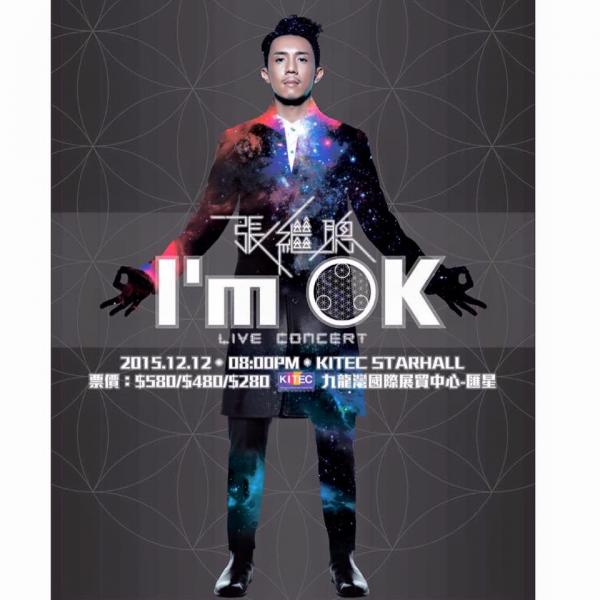 張繼聰《I m Okay Live Concert》(圖:FB@張繼聰 Louis Cheung)