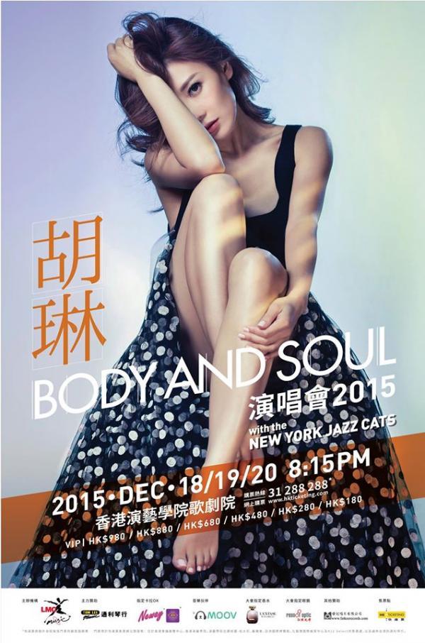《胡琳:Body and Soul》演唱會2015(圖:FB@胡琳 Bianca Wu)