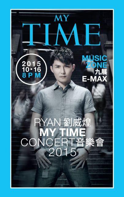 劉威煌《My Time》音樂會2015