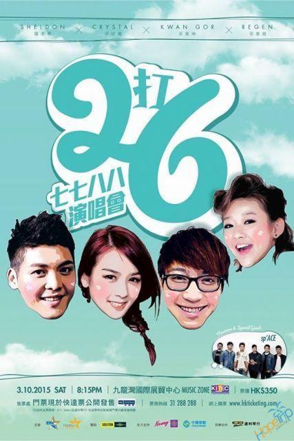 《2打6七七八八》演唱會(圖:FB@吳業坤 Ng Yip Kwan)