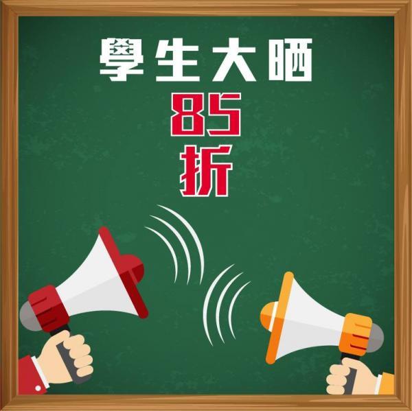 期間限定!Red MR 紅人派對學生優惠(圖:FB@Red MR紅人派對)