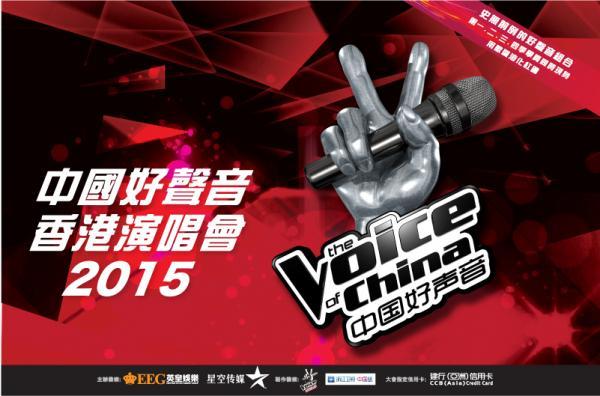 中國好聲音演唱會2015(圖:中國建設銀行(亞洲)官方網站)