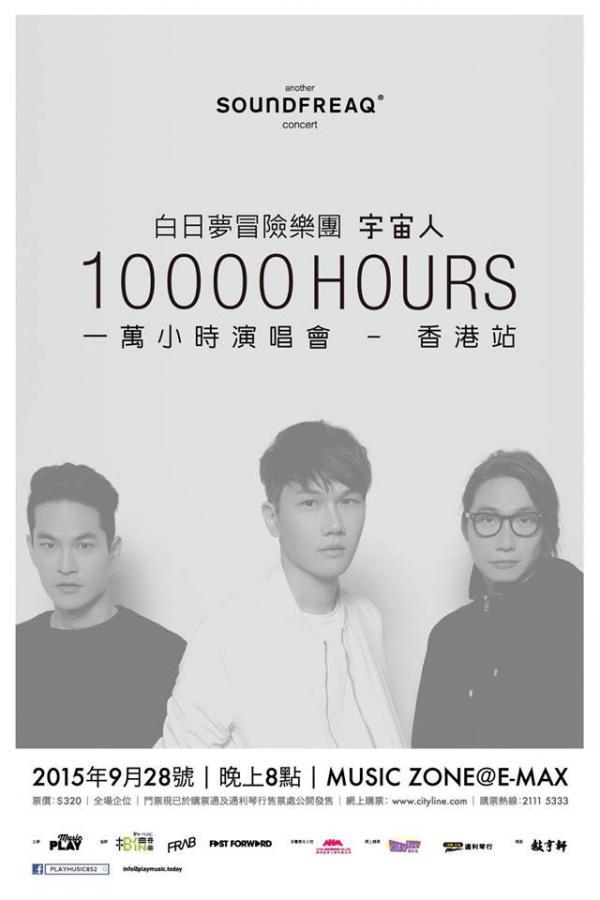 宇宙人「一萬小時演唱會」(圖:FB@PLAY Music)