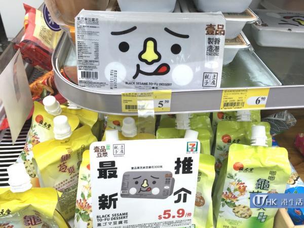 壹品豆漿x「豆腐人」豆腐花 限定登陸便利店