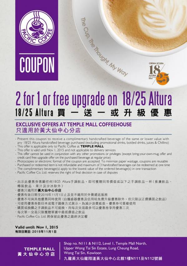 Pacific Coffee黃大仙中心新店 買一送一優惠劵 (圖:FB@Pacific Coffee)