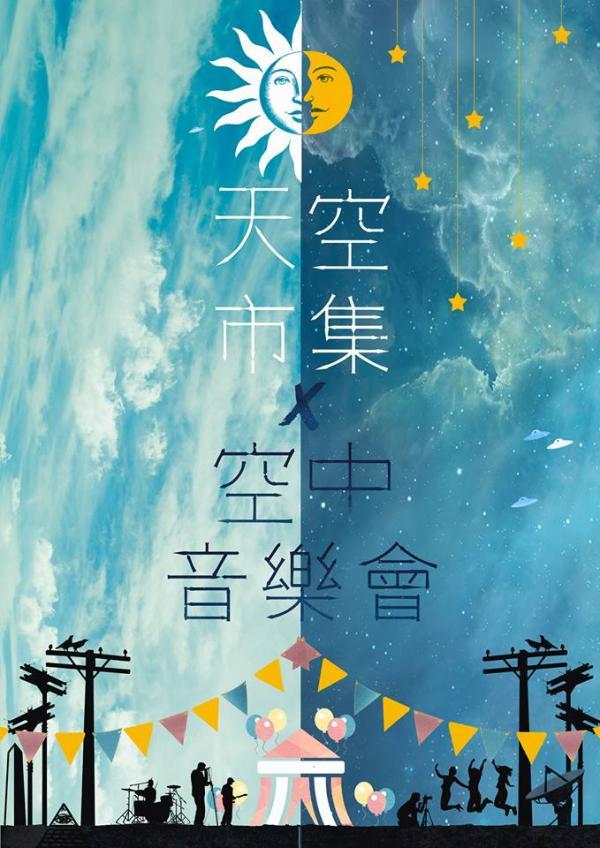 天空市集 x 空中音樂會(圖:FB@天空巿集)