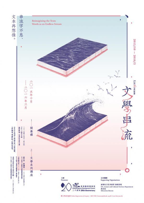 香港藝術發展局《文學串流》