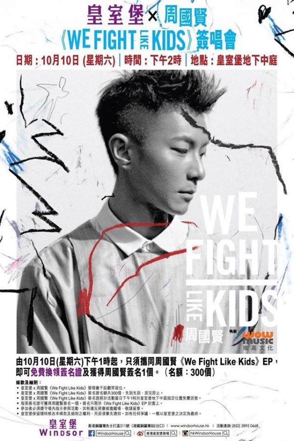 圖:FB@Endy Chow FansGroup
