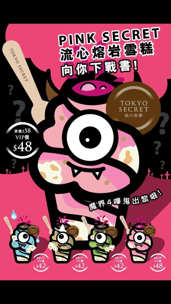 《東京·秘之4小魔怪》