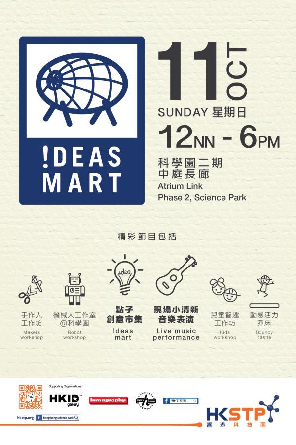 !deas Mart市集 X 音樂(圖:香港科技園網站)