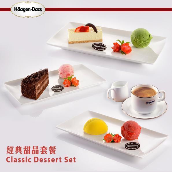 全新登場!Häagen-Dazs經典下午甜點套餐(圖:FB@Häagen-Dazs)