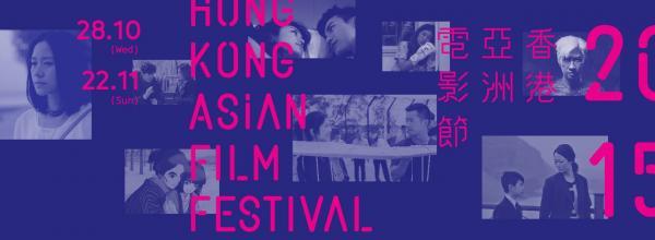 香港亞洲電影節2015 (圖:FB@香港亞洲電影節 Hong Kong Asian Film Festival)