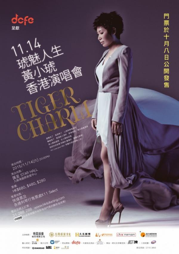 黃小琥《琥魅人生》香港演唱會(圖:FB@黃小琥)