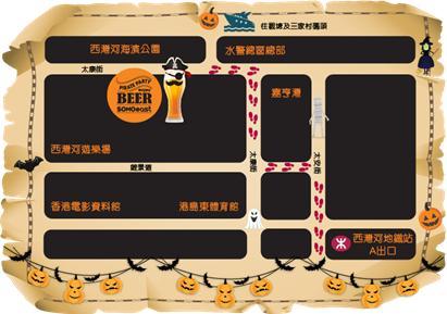 SOHO east萬聖節海盜灣啤酒派對