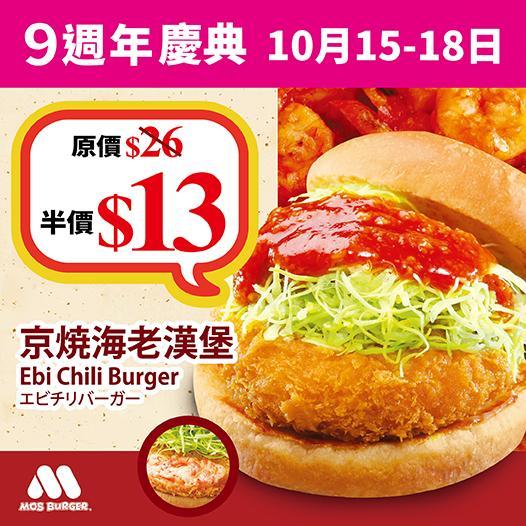 MOS BURGER半價海老漢堡(圖:FB@MOS Burger Hong Kong)