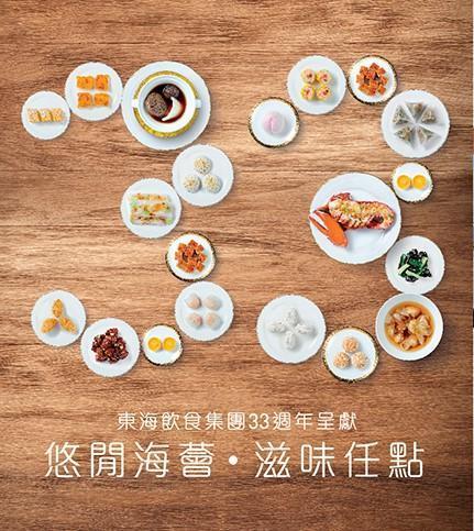 生日快樂!東海薈$33點心自助餐