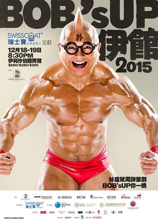 林盛斌《瑞士寶光學眼鏡片呈獻:Bob's Up伊館2015》(圖:FB@AEG Promotion Ltd)
