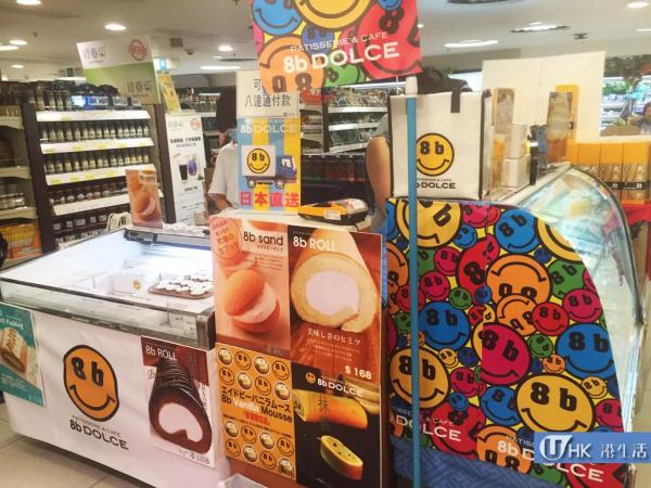 SOGO「秋の味覺」食品展銷展