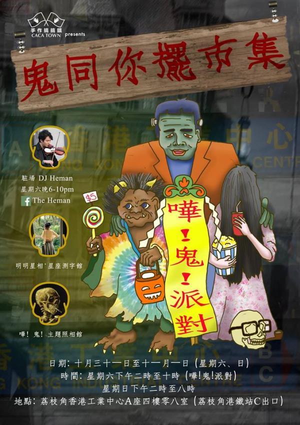 鬼同你擺市集Ghosts Go Market(圖:fb@手作搞搞鎮 Ca Ca Town)