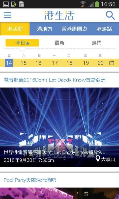 下載最新「HK港生活」App