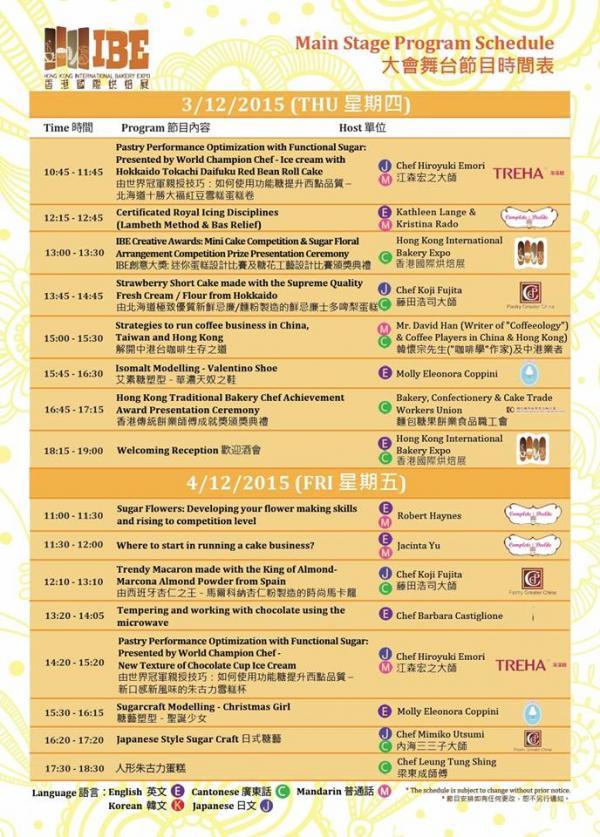 2015烘焙展節目時間表