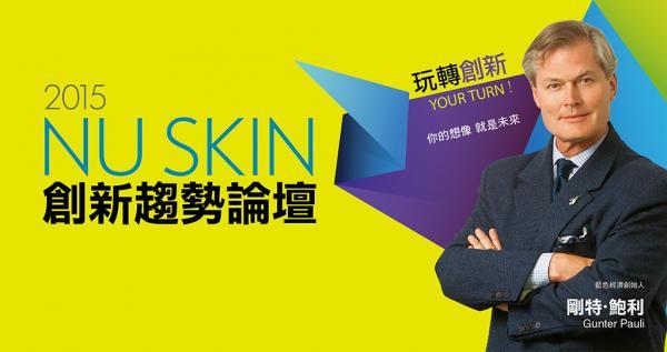 2015年的NU SKIN趨勢論壇命名為「創新趨勢論壇」,將於11月10日於亞洲國際博覽館隆重舉行。