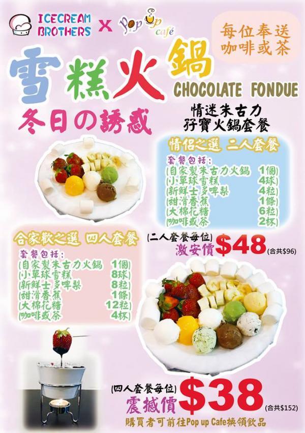 Ice Cream Brothers推出雪糕火鍋(圖:FB@Ice-Cream Brothers)