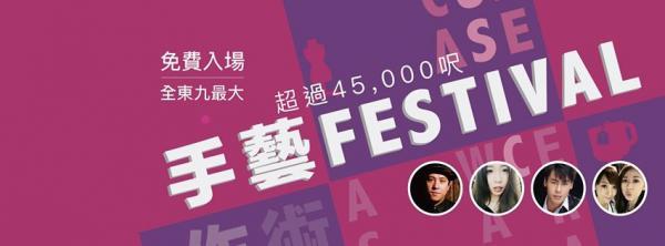 鴻圖中心 x LOCOLOCO -《手藝Festival》(圖:fb@LOCOLOCO)