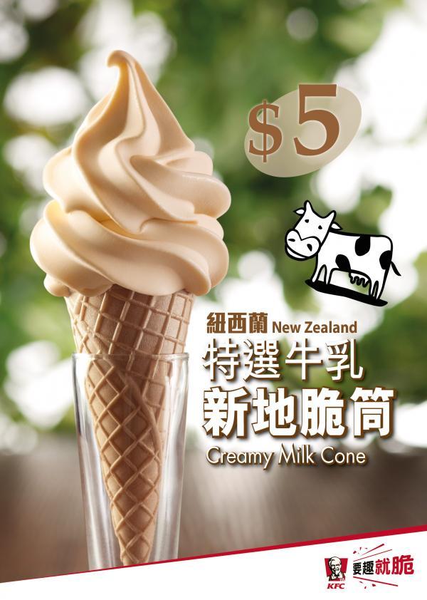 抵食甜品!KFC首推特選牛乳新地脆筒