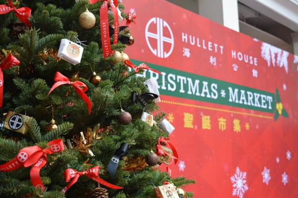 圖為海利公館聖誕市集2014 (圖:FB@HullettHouse1881)