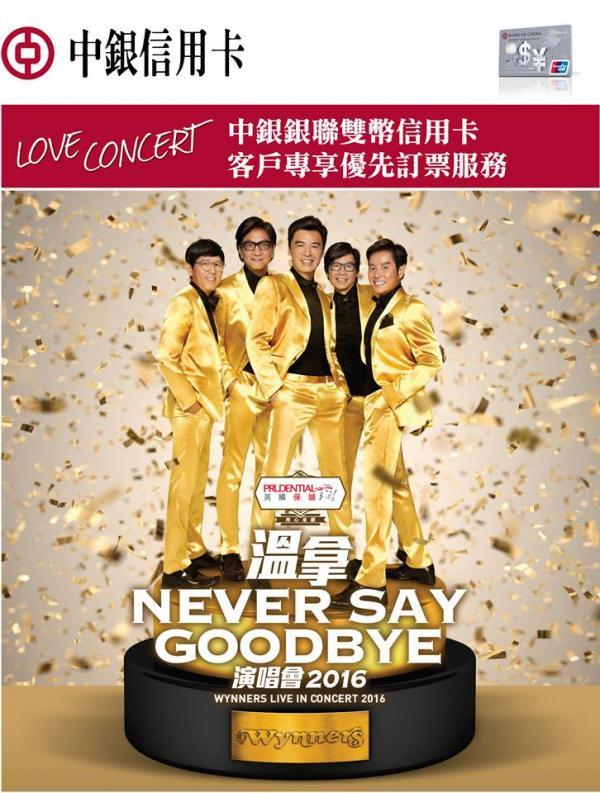 《溫拿 Never Say Goodbye演唱會2016》(圖片:FB@AEG Promotion Ltd)