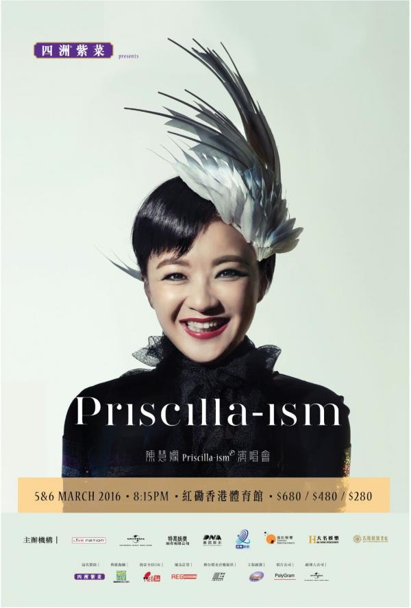 陳慧嫻《Priscilla-ism》演唱會