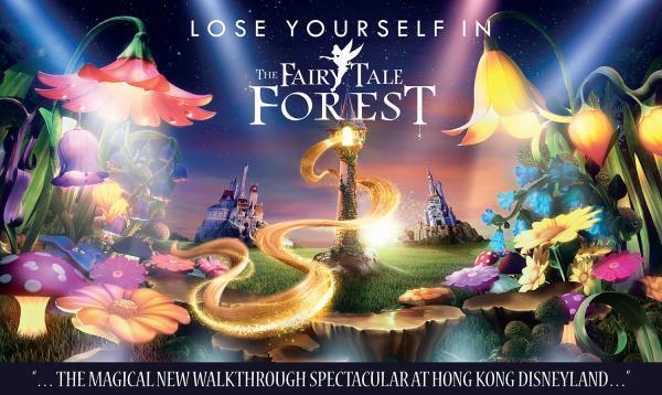 親身經歷「童話園林」 (12月17日開幕)