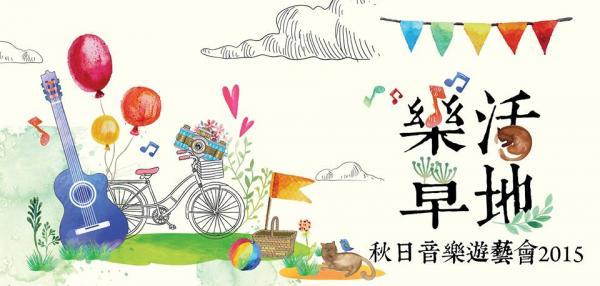 樂活草地 秋日音樂遊藝會2015(圖:FB@樂活草地 秋日音樂遊藝會 2015)