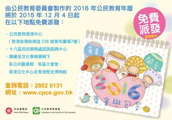 免費!公民教育委員會2016年座檯年曆