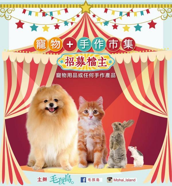 帶「毛孩」行市集!全港首個戶外寵物x手作市集 (圖:fb@毛孩島)