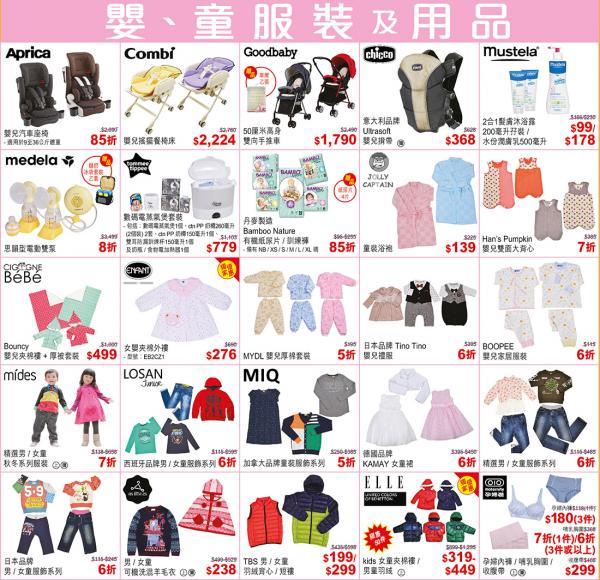 震撼優惠日優惠貨品 嬰、童服裝及用品