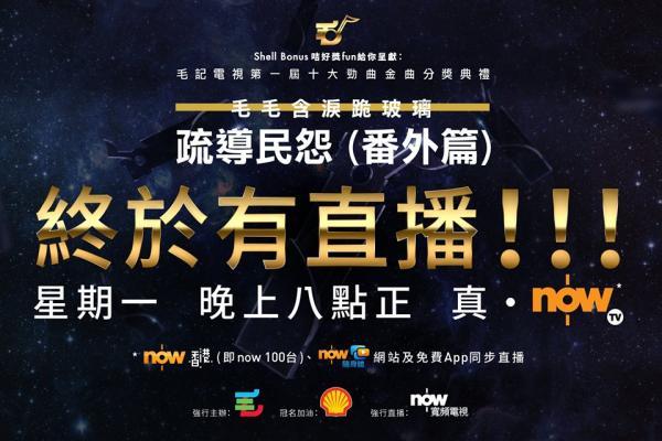 毛記電視《第一屆十大勁曲金曲分獎典禮》(圖:FB@毛記電視)