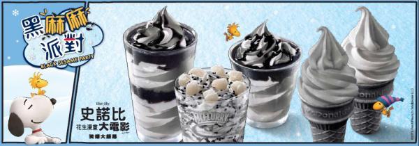麥當勞全新「黑麻麻派對」 甜品