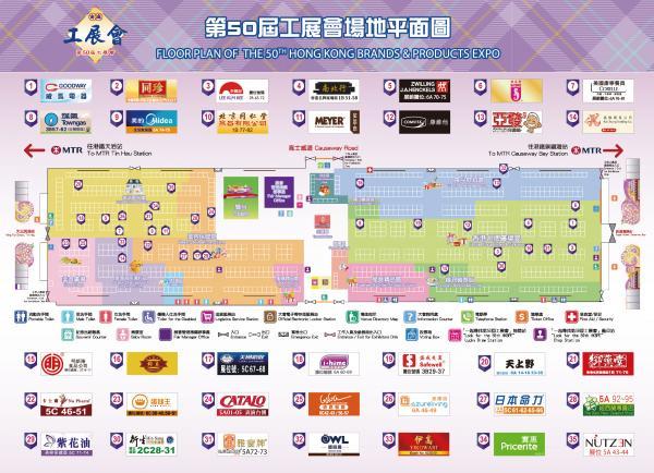 展覽場地平面圖