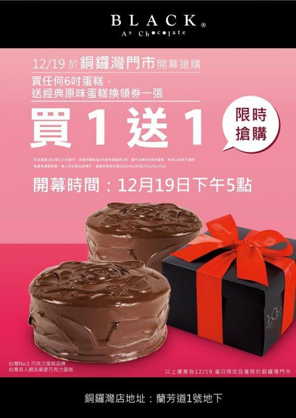 Black as Chocolate香港店開業優惠(圖:FB@Black as Chcocolate H.K.)