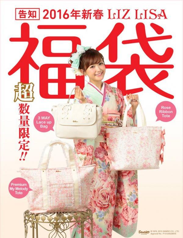 LIZ LISA 2016新春福袋+ My Melody福袋