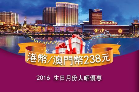 金光飛航2016生日優惠 來回$238