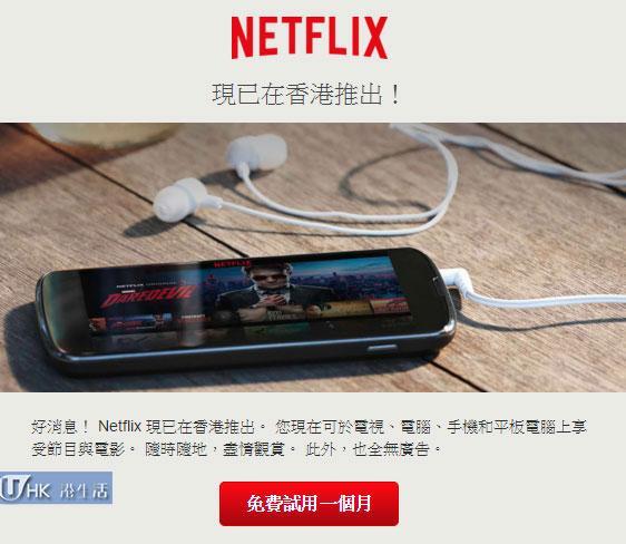免費試用一個月!Netflix登陸香港